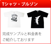 Tシャツ・ブルゾン | 市川市 | Tシャツ